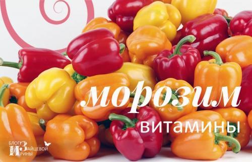 Как заморозить болгарский перец целиком для фарширования. Выбор тары