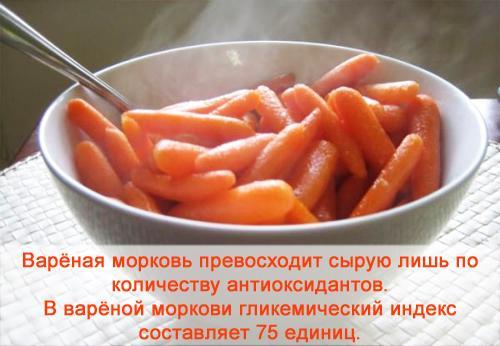Сколько калорий в вареной моркови. Морковь варёная