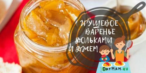 Варенье из груш на зиму: Топ 10 простых рецептов грушевого варенья